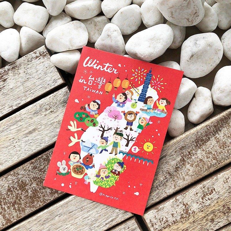 FIFI明信片-台灣的冬天