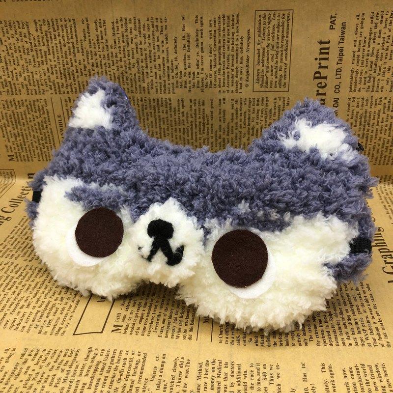 棉花糖動物眼罩-哈士奇