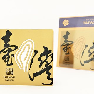 Taiwan card clip │ calligraphy Taiwan │ golden