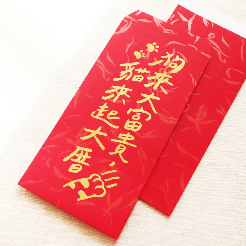 Hot stamping red envelope bag / cat and dog 3 into
