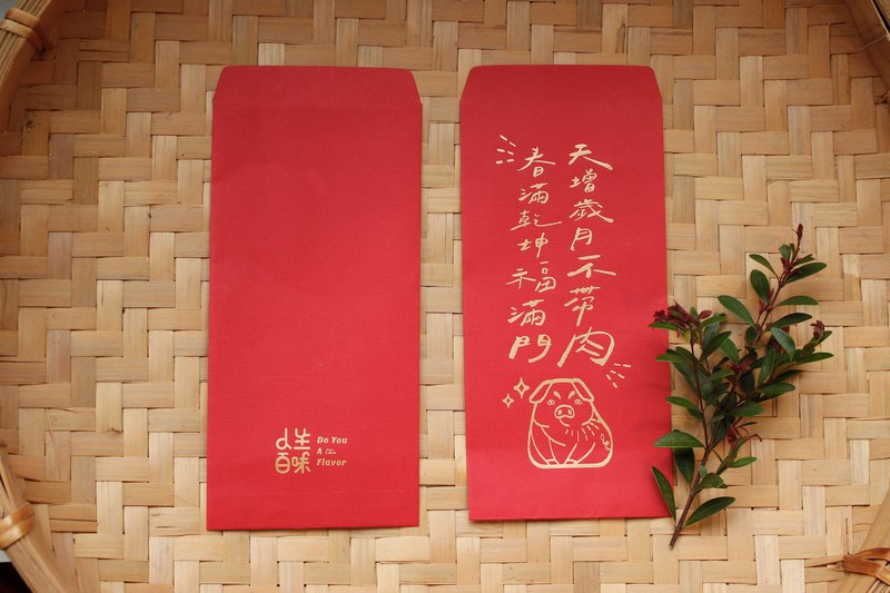 [Street bumps into good products] life hundred delicious pig red envelope