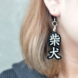 Shiba Inu - Anti-allergy earrings steel needle