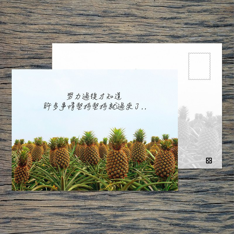 Postcard / Persevere / Buy 10 Get 1 / Taiwan Positive Energy Corner Inspirational Series