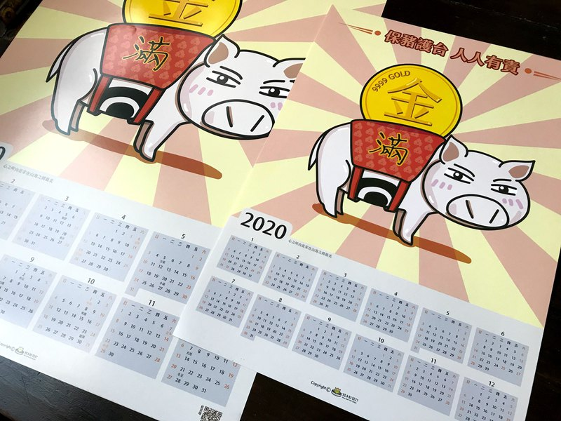 The Holy Animals of Formosa-Pin-nng Pig-2020 Calendar
