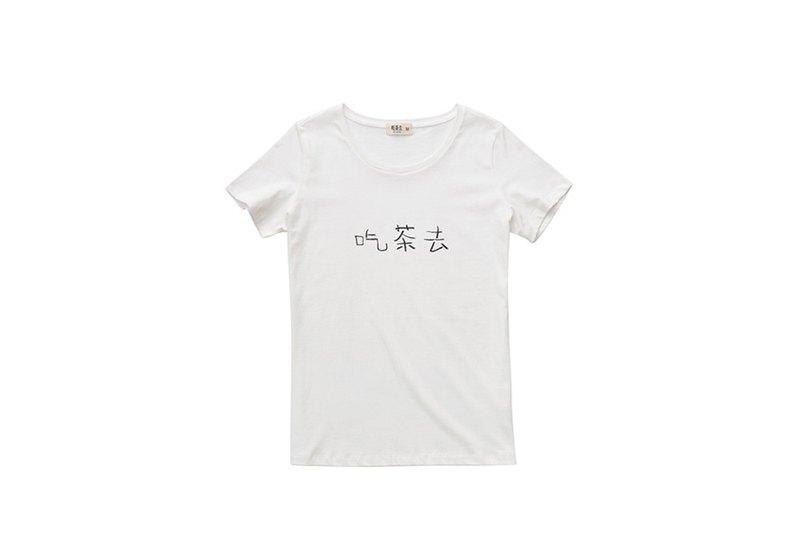 吃茶去 | 女款純棉T恤 圓領短袖 白色吃茶去