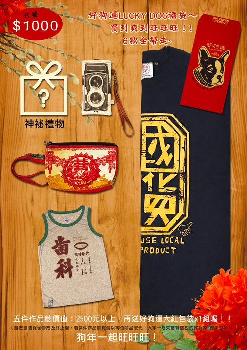 2018 good dog luck LUCKY DOG- retro nostalgic Taiwanese T-shirt + vest + bag 5 all take away