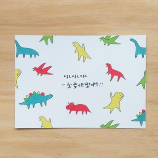 Dinosaur Club / Postcard