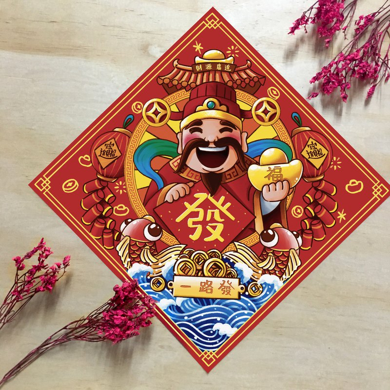 New Year's Red Packet Spring Festival Couplet (Fortune God sends Spring Festival Couplet X1 + Red Packet Bags 1 each)
