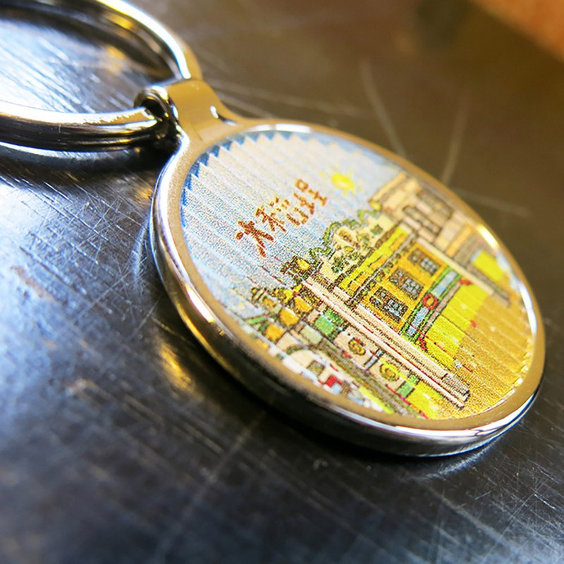 "Dadaoyu latent image key ring ""street house and dock"""