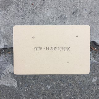 Hand cover type postcard - exist, just because of your arrival