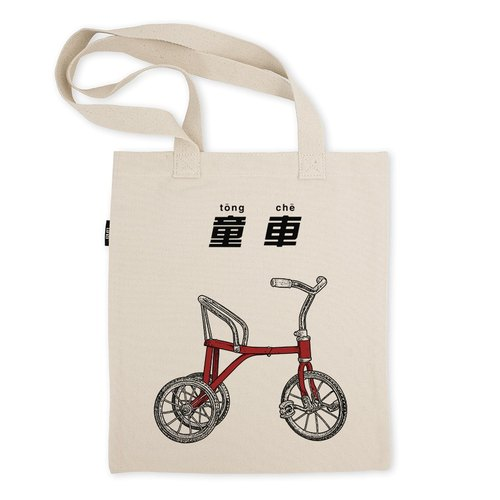 AMO®Original Tote Bags/AKE/Twentieth Century Series/Baby's Tricycle