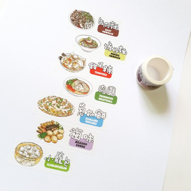 Washi Tape Taiwanese Foods(2)