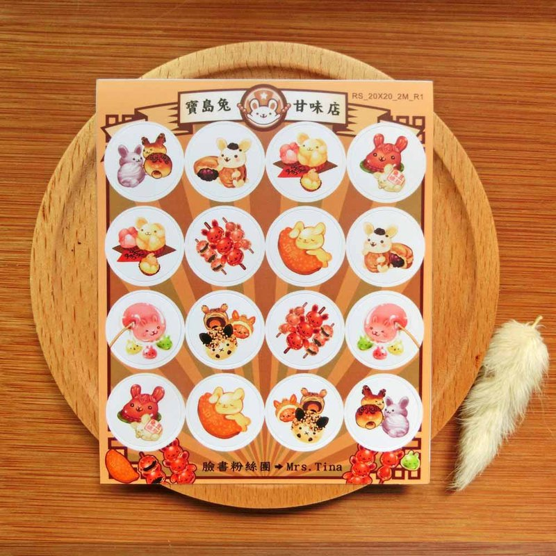 Small Round Sticker - Taiwan Sweet Rabbit