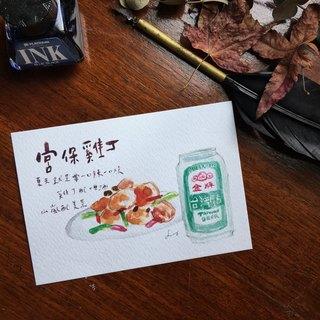 Taiwan traditional snacks illustration postcard - Kung pao chicken