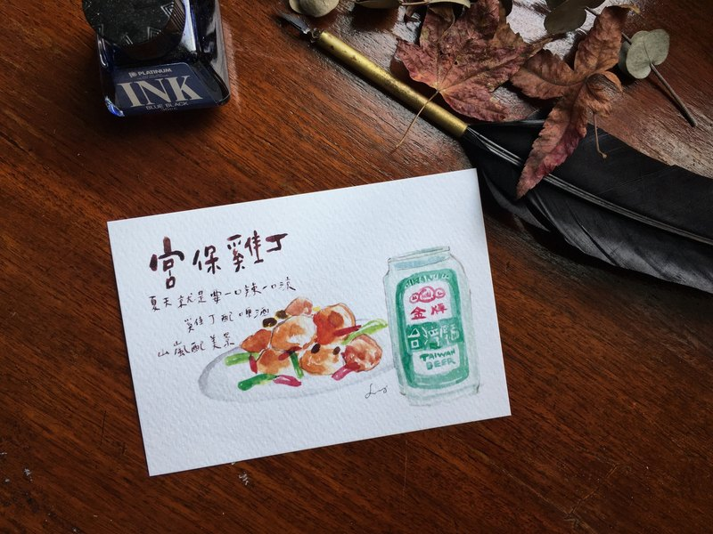 台灣傳統小吃插畫明信片-宮保雞丁