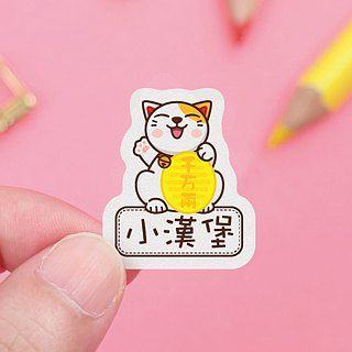 50 name stickers - waterproof stickers B dog cats (please put the name you want to print in the note 喔)