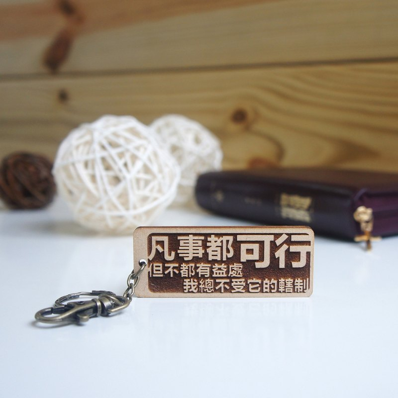 Scripture Keychain - everything works
