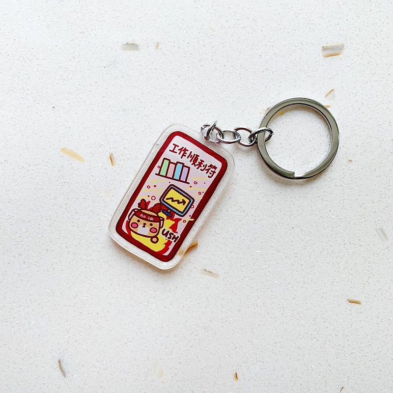 護身符鑰匙圈 | 鑰匙扣---工作順利款