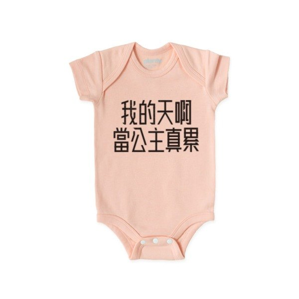 Short sleeve fart clothing jumpsuit when the princess really tired black