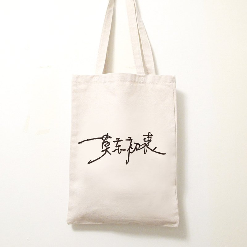 Do not forget the original intention canvas bag