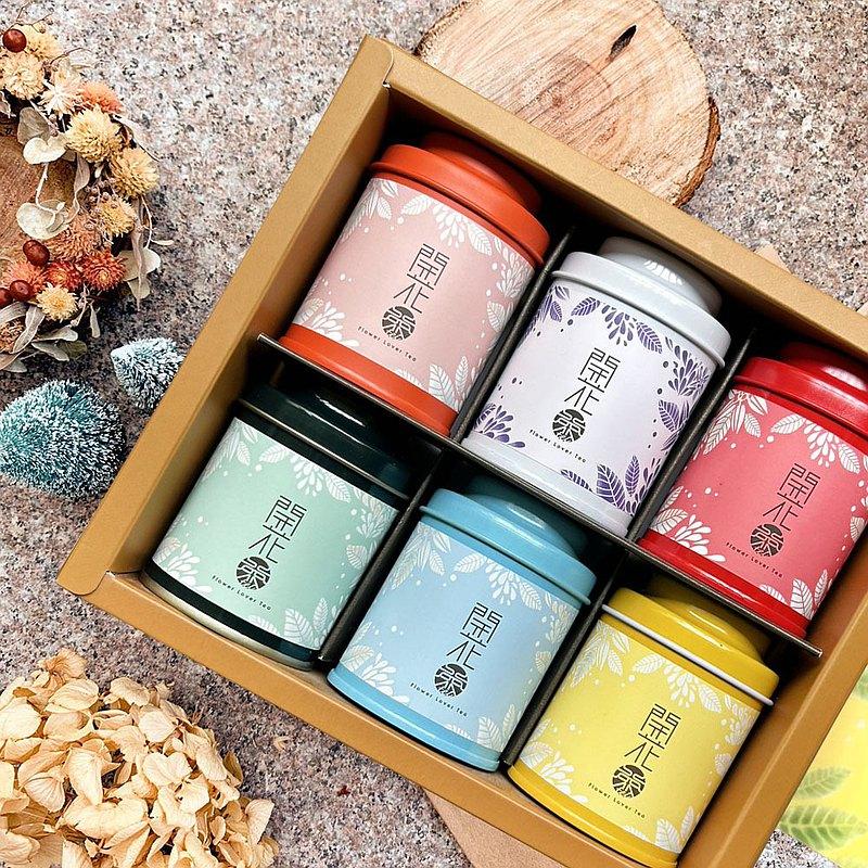 【團購組/免運】無藏開花茶6入罐裝禮盒(6款花型各一罐)(一組5盒)