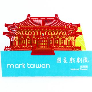 MARK TAIWAN Mai Mai Treasure Map - National Drama Academy Paper Bookmarks