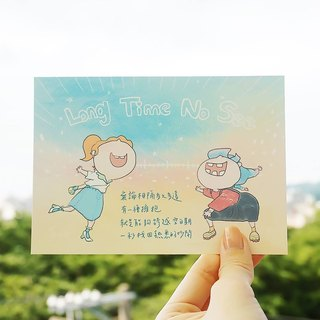 [Embrace the series] postcards - 1 - long time no see