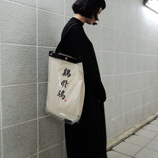 -Chicken Dock - Transparent Exchangeable Drawstring Inner Bag Tote Bag x Calligrapher Wu Jinzhou