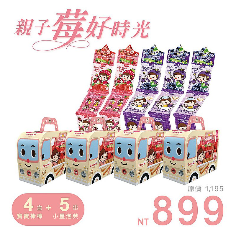 Rice Master Master Mi│Parent and Child Berry Good Times 4 + 5 Piece Set
