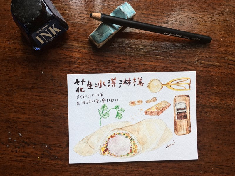 Taiwan traditional snack illustration postcard - peanut roll ice cream