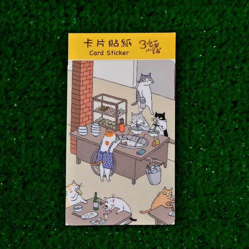 Three cats shop ~ come to the bowl to bear the face card sticker (illustrator: Miss Cat)
