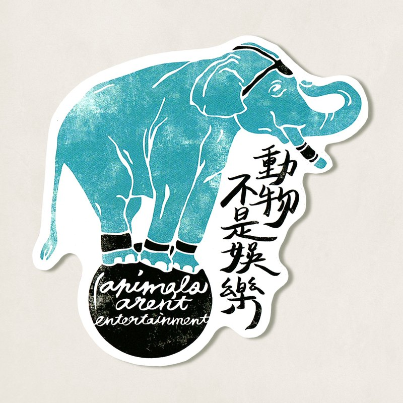 Pet murmur waterproof sticker / Circus eleplant