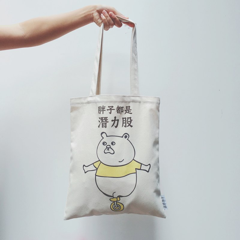 Fat are potential shares | canvas shoulder bag