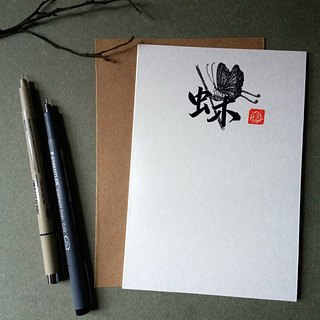 Handwritten handwritten design card (butterfly)