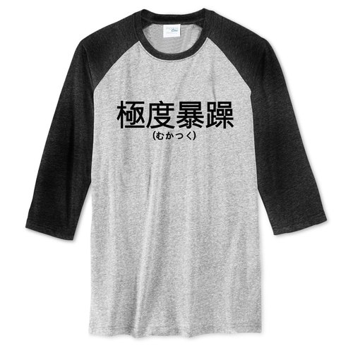 Japanese extreme irritability [stock] neutral seven sleeves T-shirt 2 color Chinese characters Japanese English Wenqing