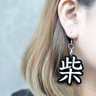 Shiba Inu / Dog / Firewood - Anti-allergy Steel Needle Earrings