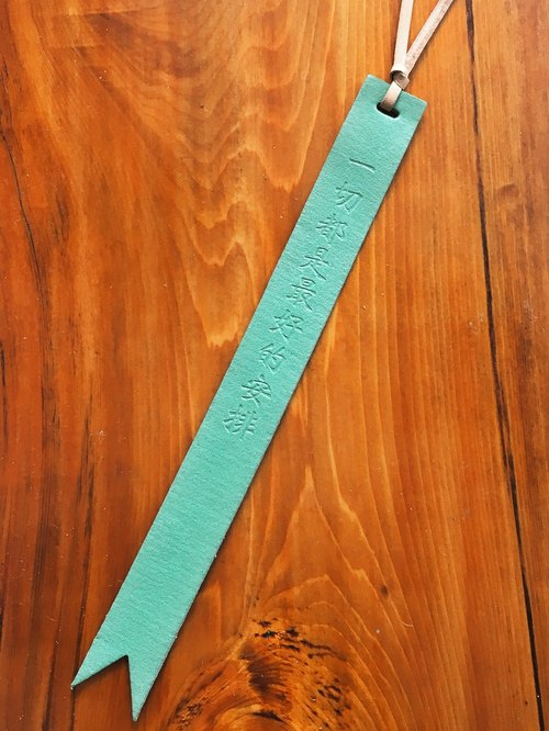 Finished manufacturing # Everything is the best arrangement ▼▼ Bookmark ▼▼ - Lake Green | Giada original handmade leather bookmark # bookmarked # 3 leather bookmark hand-stitched vegetable tanned leather Italian leather wax skin made in Hong Kong