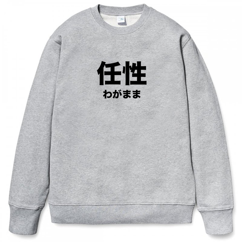 日文任性 gray sweatshirt