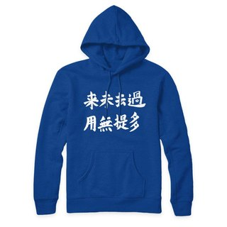 Past Future - Royal Blue - Hooded T-Shirt
