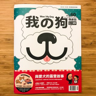 My dog ​​information intelligence vol.60