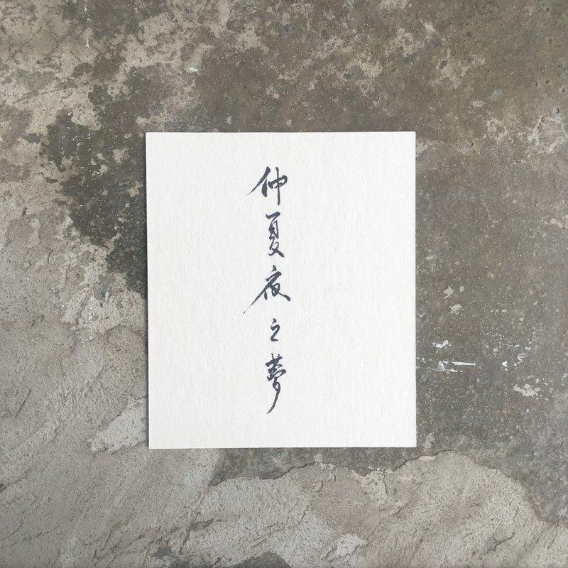 仲 夏 夜 之 夢  / 手 寫 明 信 片
