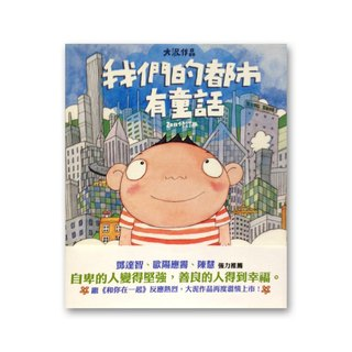 【Fairy Tales of Our City】Bigsoil comic book