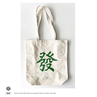 [SH In Taiwan] brand celebrate the eighth anniversary limited edition _ _ fortune handmade canvas bag