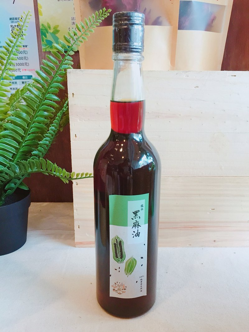 100% pure black sesame oil - non-toxic certification (600ml/280ml)