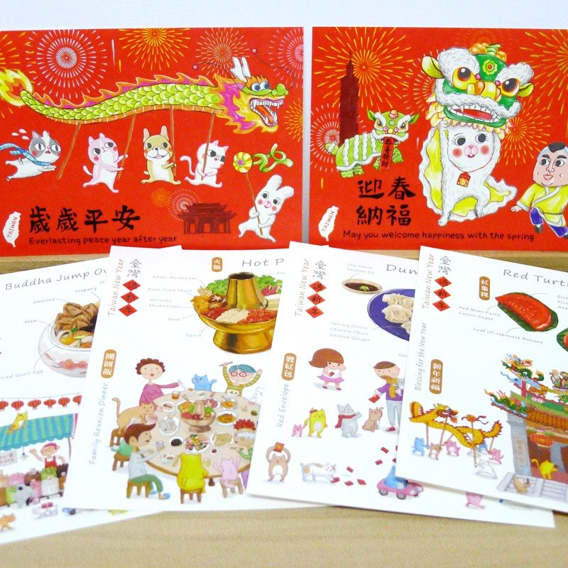 Taiwan's New Year A, B (6 entries) Spring greetings, Year of the Peace, Red Turtles, Hotpot, Buddha Jumping, Dumplings Chinese and English postcards
