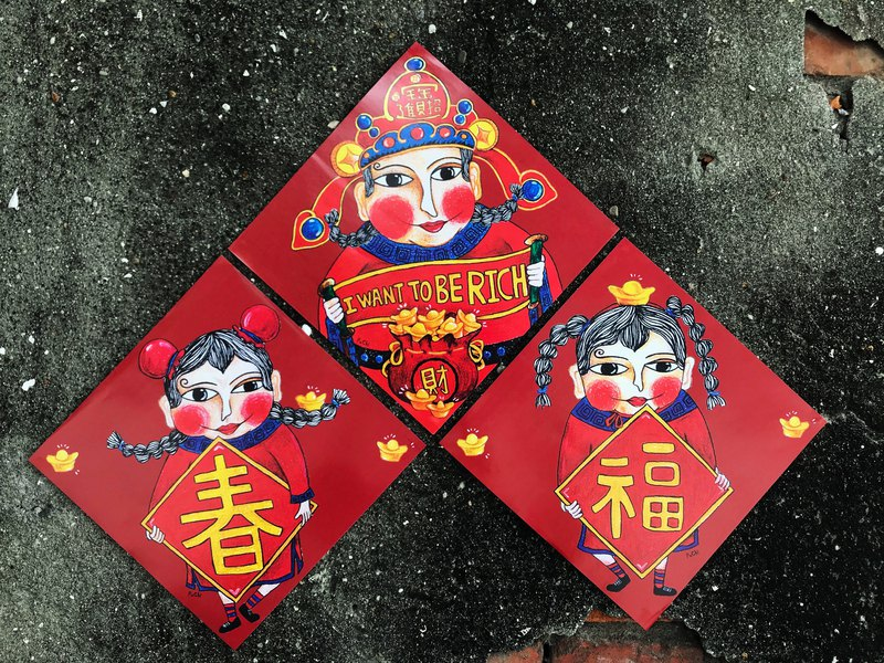 I want to get rich - happy and wealthy Spring Festival couplets - Lucky Fortune & Spring + Nafu