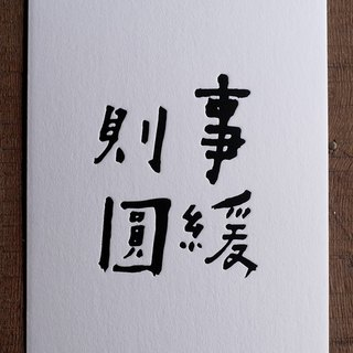 He Jing window calligraphy poem postcard / matter slow