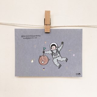 Buddy | Space Roaming | Postcard