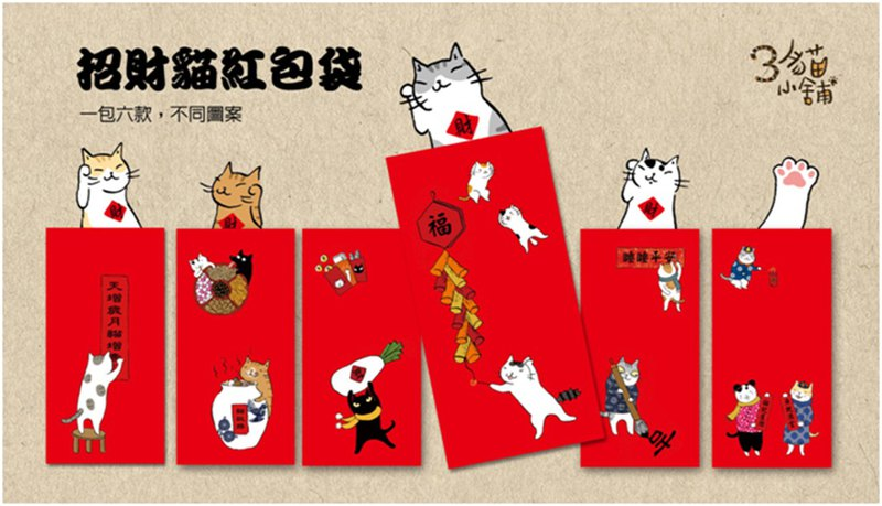 Three Cats Shop~ Tianzeng Years Cat Lifelong New Year Red Bag (Illustrator: Miss Cat)