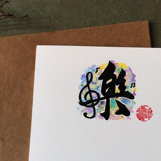 Handwriting hand drawing word design card (music)